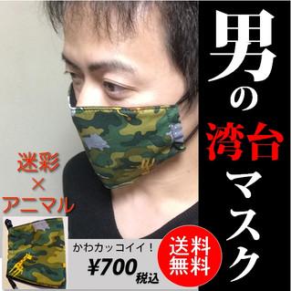 かっこいいマスク 究極のモテマスク ヒョウ柄ホワイト・ピンク系 豹柄マスク