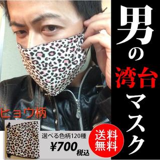 布マスク迷彩アニマル柄 カーキ地のかわカッコイイ湾台マスクです。