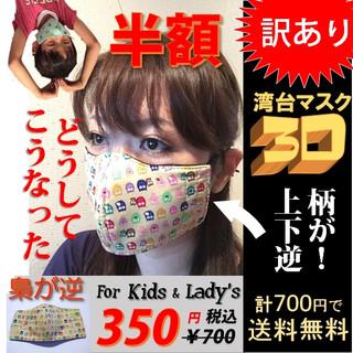台湾マスク 訳あり/ワケあり/立体マスク 残念な柄マスク半額フクロウが逆