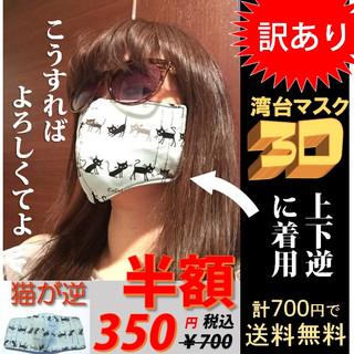 台湾マスク 訳あり/ワケあり/布マスク 残念な立体マスク半額かわいいネコが逆
