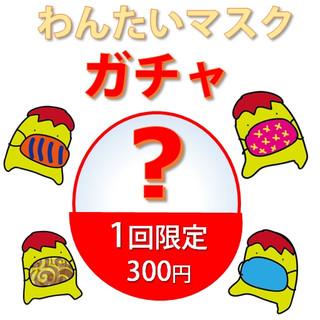 マスクガチャ 湾台マスクおまかせ1枚300円あわせ買い対象