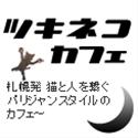 ツキネコカフェ札幌発~猫の保護活動、里親探し
